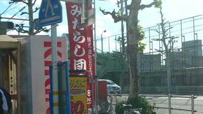五玉-加納店