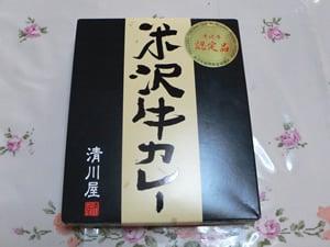米沢牛カレー