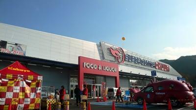 スーパーセンターオークワ御所店