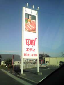 エディ羽島