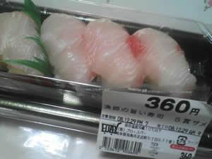 サメのお寿司