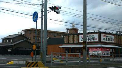 丸亀製麺・鈴鹿店