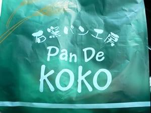 PanDeKOKO鈴鹿店