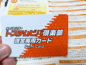 トステムビバ倶楽部カード