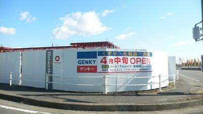 ゲンキー池田