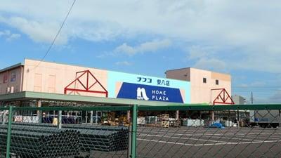 ナフコ TWO-ONE STYLE 安八店