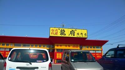 台湾料理 龍府 綾野店