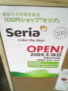 セリアColor the days羽島丸の内店