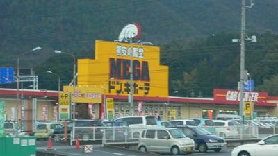 MEGAドン・キホーテ 鵜沼店