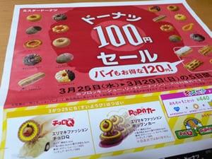 ドーナツ100円セール