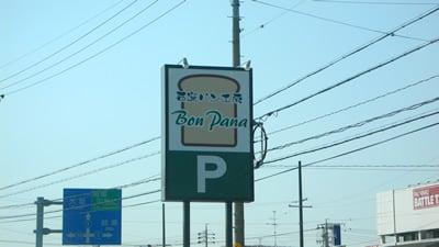石窯パン工房 Bon Pana