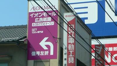 イオンモール広島祇園