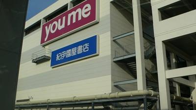 ゆめタウン広島