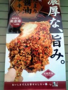熟成たまり醤油チキン