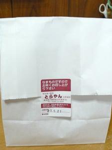 和洋菓子製造「とらやん」
