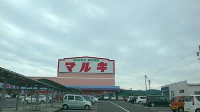 ファミリースーパーマルキ