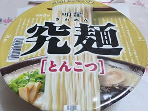 明星 究麺とんこつ味