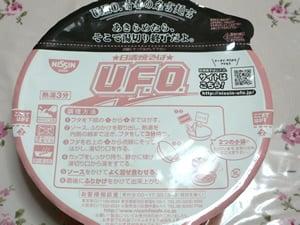 日清焼そばU.F.O.青春ストレート麺
