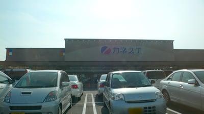 カネスエ北園通店