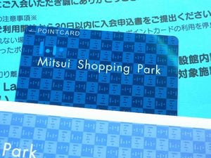 三井ショッピングカード