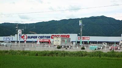 スーパーセンターオークワ岐阜養老
