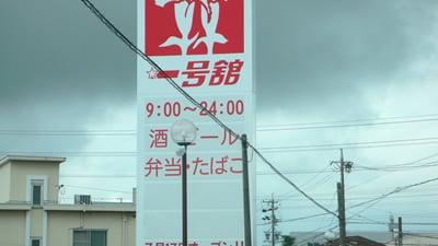 一号舘 西別所店