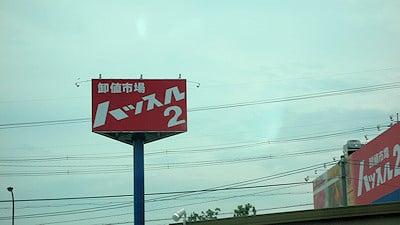 卸値市場ハッスル2