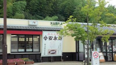 大山田PA