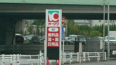 オークワ岡崎インター店
