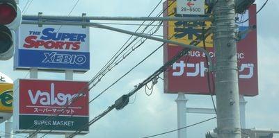 バロー南松本