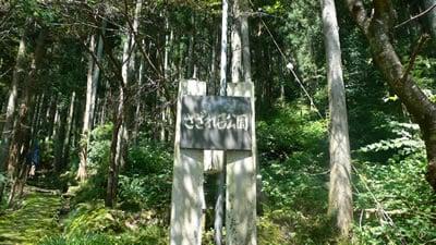 さざれ石公園