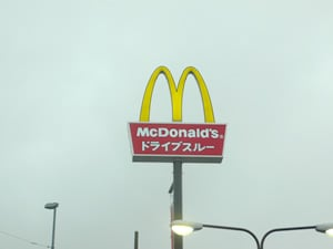 マクドナルド垂井店