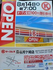 サークルK桑名芳ケ崎店