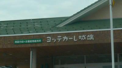 ヨッテカーレ城端