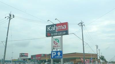 カーマ野々市店・マルエー二日市店