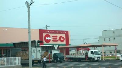 スーパー三心鏡島店