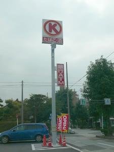 サークルK一宮北園通店