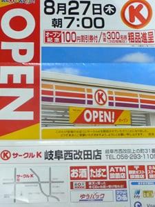 サークルK西改田店