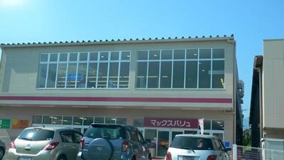 マックスバリュ富士吉田店