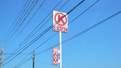 サークルK揖斐池田町店