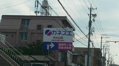カネスエ 竹の山店