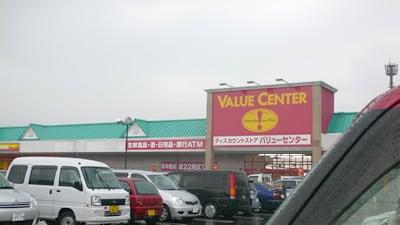 バリューセンター夏見橋店