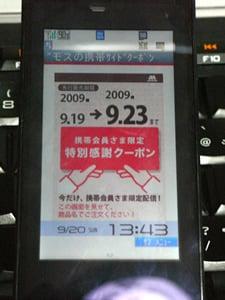 モスの携帯サイト