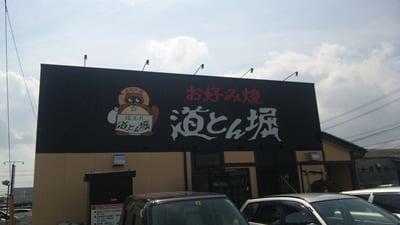 道とん堀大垣店