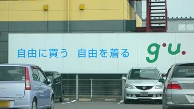 g.u. ジーユー 草津店