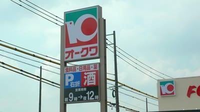 オークワ岐阜西改田