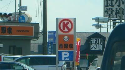 サークルK垂井綾戸店