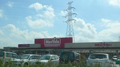マックスバリュ垂井店