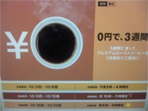 コーヒーをタダ(0円)