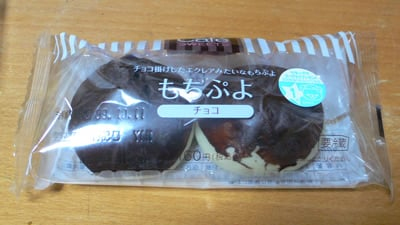もちぷよ(チョコ)